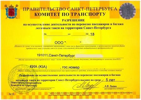 Лицензия на такси в санкт петербурге и