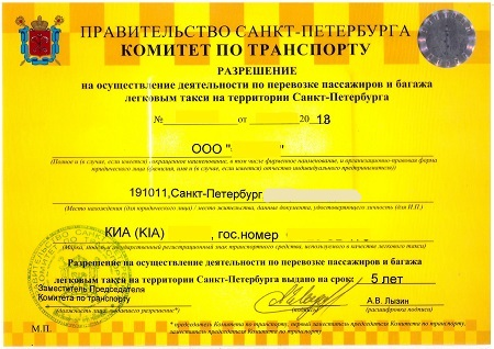 Картинки по запросу Лицензия на такси